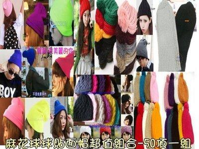JC飾品批發*30元的帽子-50頂一組韓版糖果色貼面球球麻花毛線帽超值切貨包福袋