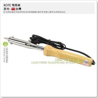 【工具屋】KOTE 100W 電烙鐵 電焊槍 木柄 彩盒 耐腐蝕頭 烙鐵頭8mm 銲錫槍 焊接 台灣製
