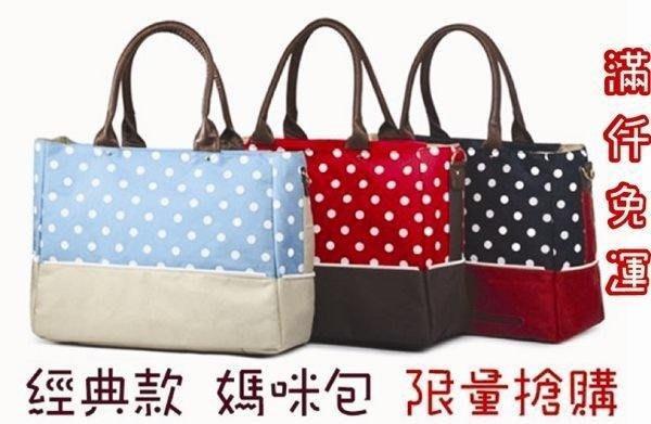 03032-----興雲網購 COMER 圓點媽咪包 購物袋子女包包 媽媽包 背包 手提包 斜背包