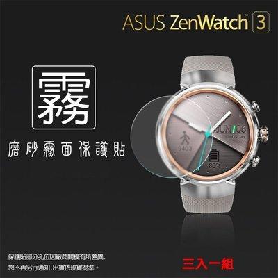 霧面螢幕保護貼 ASUS ZenWatch 3 WI503Q 智慧手錶 保護貼 【一組三入】保護膜 霧貼 霧面貼 軟性