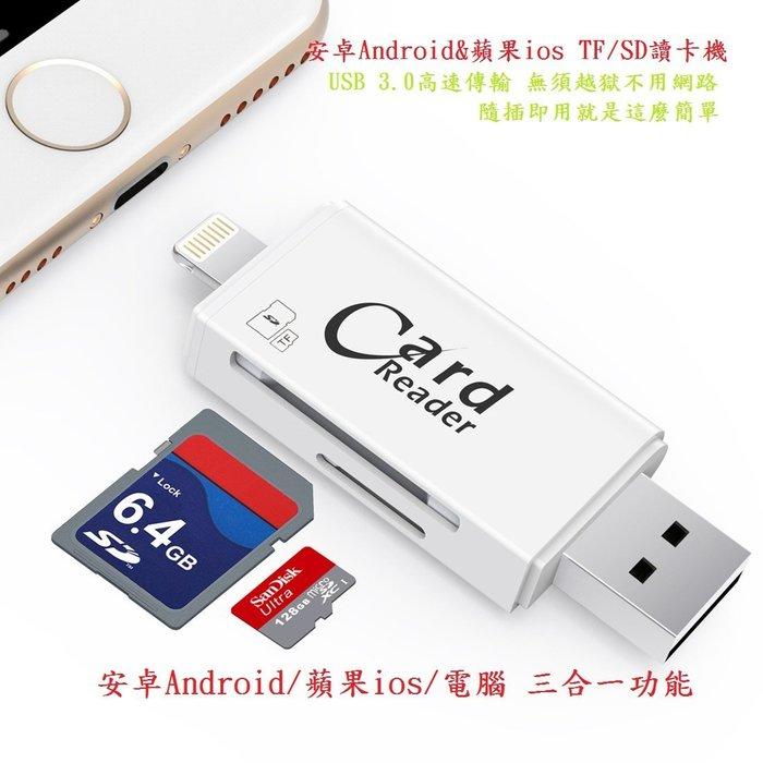 【3C生活家】 蘋果IOS 安卓Android SD/TF卡 USB 多功能手機讀卡機