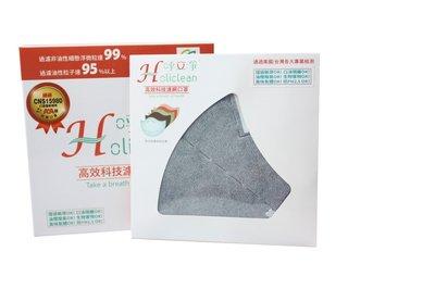 【防護口罩】Holiclean 呼立淨高效科技濾網 口罩 [ 可水洗 重複使用 ]