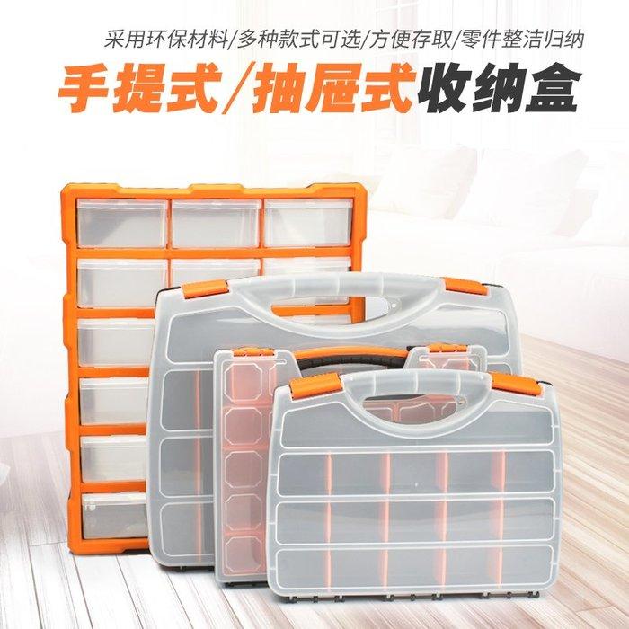 奇奇店-手提式零件盒抽屜式收納盒積木收納柜分類盒加厚多格子分類柜元件(規格不同價格不同喔)