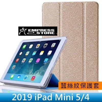 【妃小舖】超薄 2019 iPad Mini 4/5 蠶絲紋/透明 背蓋 三折/支架/站立 平板 皮套/保護殼/保護套