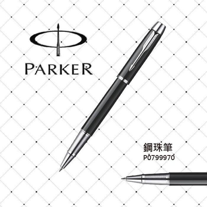 派克 PARKER IM 經典高尚系列 麗黑白夾 鋼珠筆 P0799970 鋼筆 原子筆 墨水 吸墨器 筆