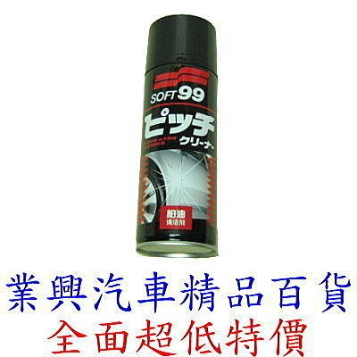 SOFT 99 柏油清潔劑 (99-CE002)【業興汽車精品百貨】