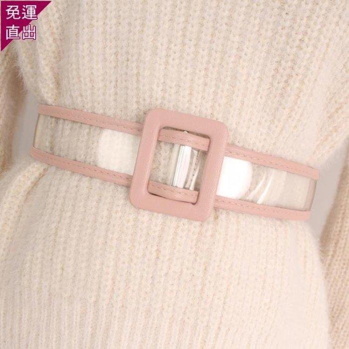 新品上市-腰封 女裝飾寬PVC皮帶簡約百搭韓國ins果凍配裙子毛衣透明腰帶-柳風向