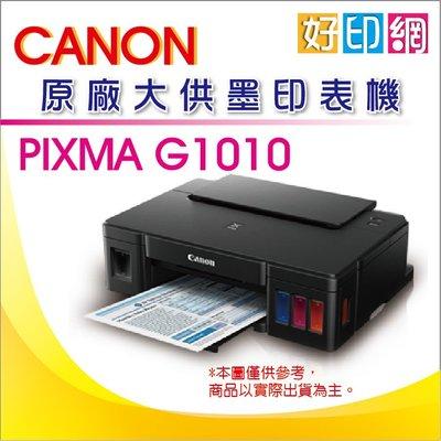 【好印網+原廠公司貨】Canon PIXMA G1010/1010 A4 原廠大供墨複合機 後方進紙 同L1110