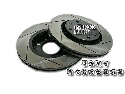 碟盤 強化 煞車 LEXUS IS200 IS300 GS300 ES300 ES330 RX300 RX330 RX350 LS400 BT 黑炫風 東宇制動