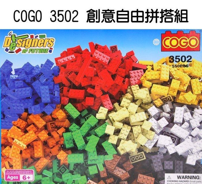 ◎寶貝天空◎【COGO 3502 創意自由拼搭組】小顆粒,補充包創作隨意綜合組合,可與LEGO樂高積木組合玩
