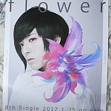 蒼井翔太Aoi Shouta flower【原版宣傳海報】全新