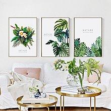 北歐現代簡約小清新植物綠植水彩噴繪葉子裝飾畫(5款可選)