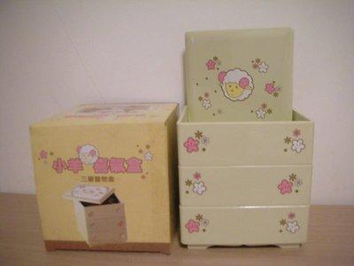 全新小羊三層喜氣置物盒 [ 特殊耐熱 ABS 塑膠 / 可放冷熱食物 ]  / 萬用收納置物箱