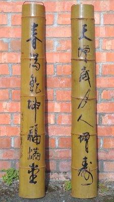 【啟秀齋】早期 李轂摩 竹刻對聯 壬戌年書法創作 (12.6 x 90.5 x 5.6 cm)