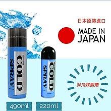 【Live168市集】日本原裝進口 運動專用 冷凍噴劑 / 冷卻噴劑 490ml