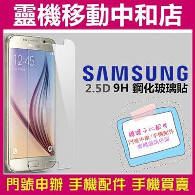 [超薄9H鋼化玻璃貼] 保護SAMSUNG 三星   Grand neo   Mega 6.3/5.8/ G360小奇機