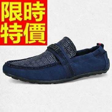 豆豆鞋 男鞋子-時尚經典英倫真皮透氣反絨皮男休閒鞋3色65k9[獨家進口][米蘭精品]