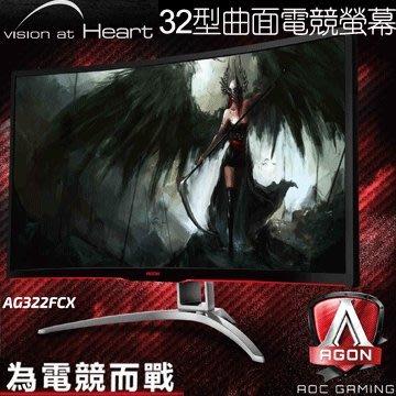 【捷修電腦。士林】現貨破盤價 AOC  AGON 32型VA曲面電競螢幕16:9 曲面/144hz/不閃淨藍光 限量