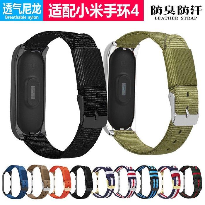小米手環4 3 NFC 手錶帶 腕帶 智慧尼龍帆布錶帶 替換腕帶 透氣散熱 條紋撞色 智能手錶帶