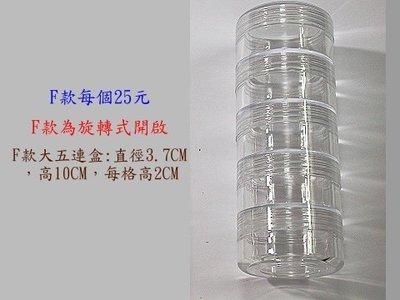 材料收納好處多多~《鑽飾盤》~F款為大五連盒,每個22元~簡單分裝喔