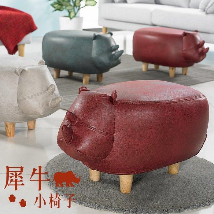 【IKHOUSE】犀牛小椅子-造型凳-動物小椅子