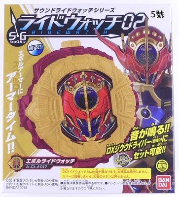 ☆星息xSS☆BANDAI 假面騎士 日版食玩 時王 ZI-O SG系列 錶頭 發聲 語音變身器02 單售:5號