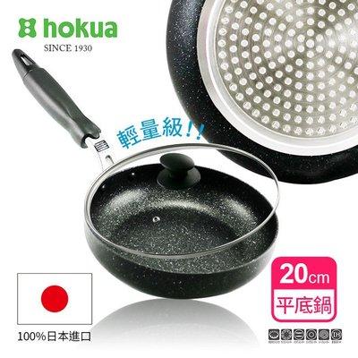 日本北陸hokua輕量級大理石不沾平底鍋20cm(贈防溢鍋蓋)可用金屬鍋鏟烹飪