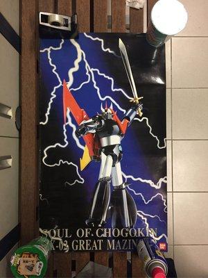 超合金魂 GX 02 鐵甲萬能俠 2號 海報 Soul of Chogokin Great Mazinger (注意內文)