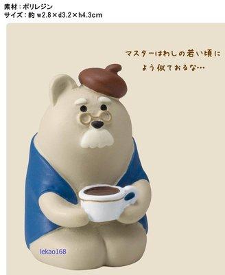 日本Decole concombre加藤真治2018年純喫茶愛喝咖啡的熊爺爺入偶配件組 (9月新到貨   )