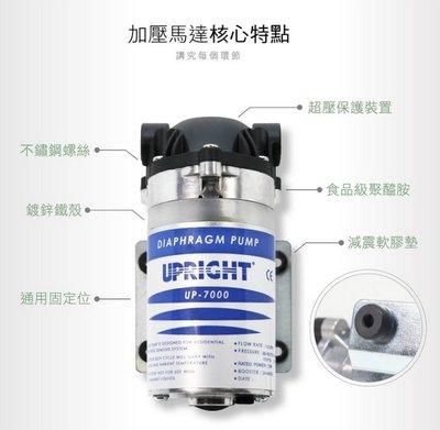 YS嚴選*台灣UPRIGHT UP-7000高流量家用型RO碳刷汞浦適用50G~90G,RO馬達,只賣600元