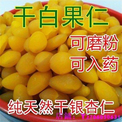 【天然】新曬幹熟幹白果仁新鮮熟幹白果銀杏白果仁1500g可磨粉-WY