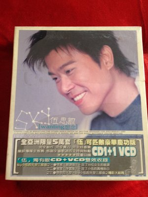 伍思凱-Wanting想念(CD+VCD)-全新未拆