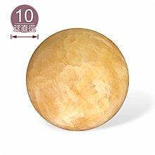 【唐楓藝品黃玉】天然黃玉球(10cm球)