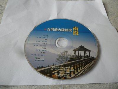 紫色小館-48-1--------台灣的內陸國度{南投}