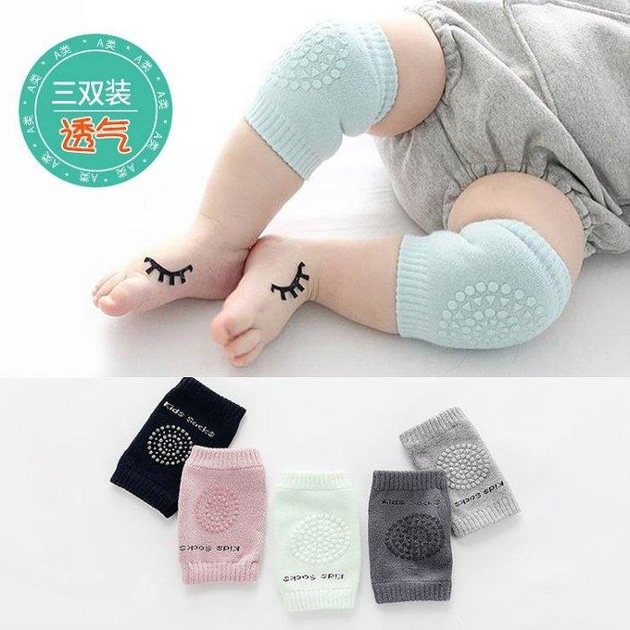 寶寶護膝防摔夏季護肘嬰兒幼兒童爬行護膝套透氣小孩學步夏天護具