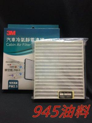 945油料 低階款 LEXUS UX200 UX250H RX300 ES200 18- 3M 靜電 冷氣濾網 TY5