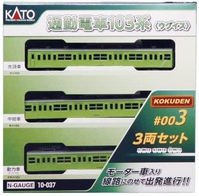 [現貨] KATO 10-037 通勤電車103系<KOKUDEN-003 ウグイス> 3両
