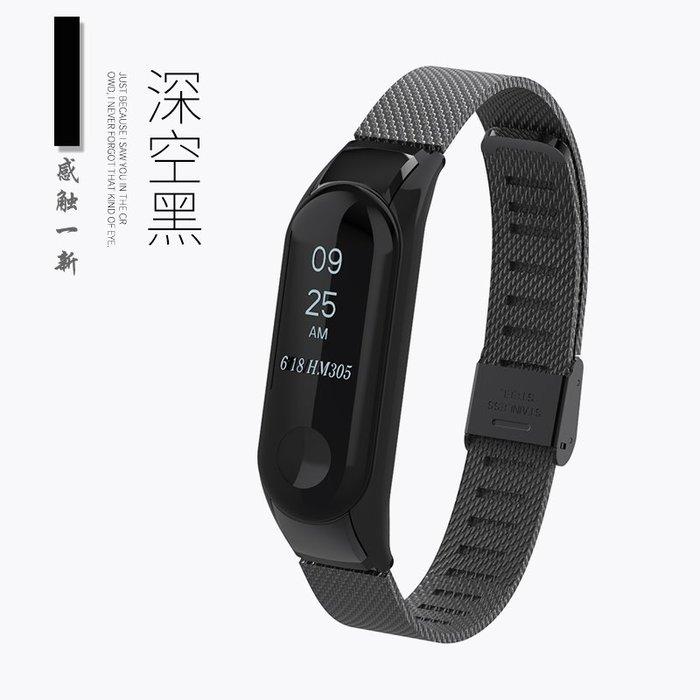 小米手環4腕帶替換帶不銹鋼四代運動防水金屬錶帶米蘭尼斯手環帶米4男女款NFC版