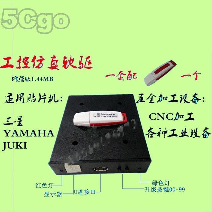 5Cgo【現貨】磁碟片1.44MB 1.44M FDD機轉USB模擬軟磁碟及軟碟片加隨身碟 轉換雙裝置99%解決方案含稅