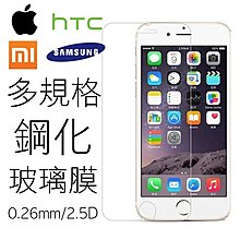 【B18】9H 鋼化玻璃保護貼 iPhone 7 6s Plus SE 5S Note 5 4 3 2 S6 S5 S4