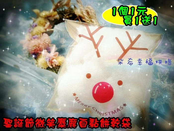 ✿買1送1✿20入 微笑 麋鹿 自黏餅乾袋 包裝袋 安親班 幼稚園 禮品袋 糖果袋 包裝袋 聖誕節【朵希幸福烘焙】