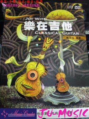 造韻樂器音響- JU-MUSIC - 樂在吉他 學習 古典吉他 第一本有聲影音書(附1DVD)