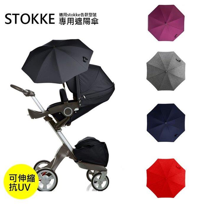 【綠寶貝】Stokke 可伸縮專用雨傘 抗UV遮陽傘 適用stokke各款型號 Stroller Parasol 美國代