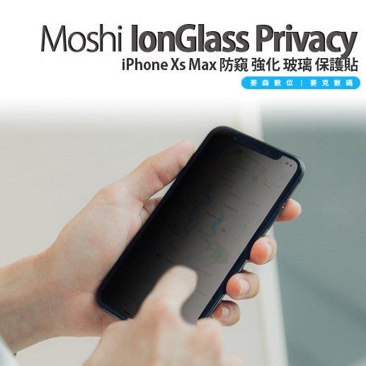 Moshi IonGlass Privacy iPhone Xs Max 6.5吋 防窺 強化 玻璃 保護貼 現貨 含稅