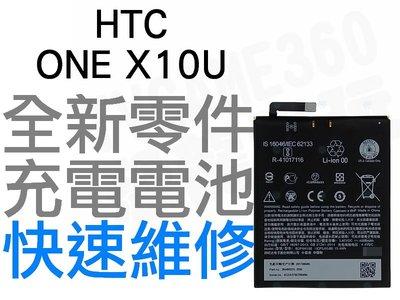 HTC ONE X10U 全新電池 無法充電 電池膨脹 更換電池 專業維修【台中恐龍電玩】