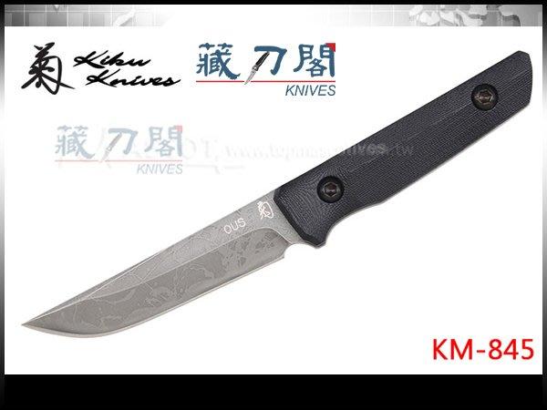 《藏刀閣》松田菊男-(KM-845)Kagerou 陽炎小刀