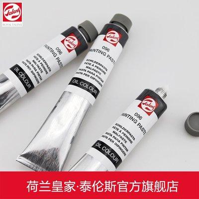 阿里家 進口 Talens/泰倫斯油畫增厚膏Painting Paste 096增加顏料體積 不變黃 增加透明度 減少色力和干燥時間 60ml