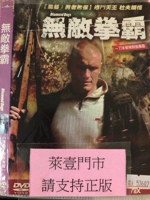 萊壹@53602 DVD 有封面紙張【無敵拳霸】全賣場台灣地區正版片