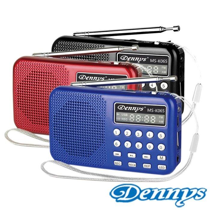 【Dennys】USB/SD/MP3/AM/FM錄音喇叭收音機(MS-K065)+8G記憶卡
