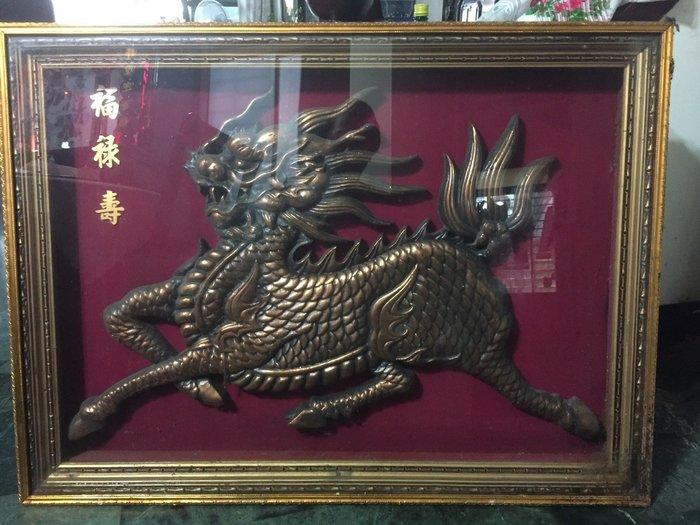 便宜出售.....黃銅麒麟...外框95x70 cm..